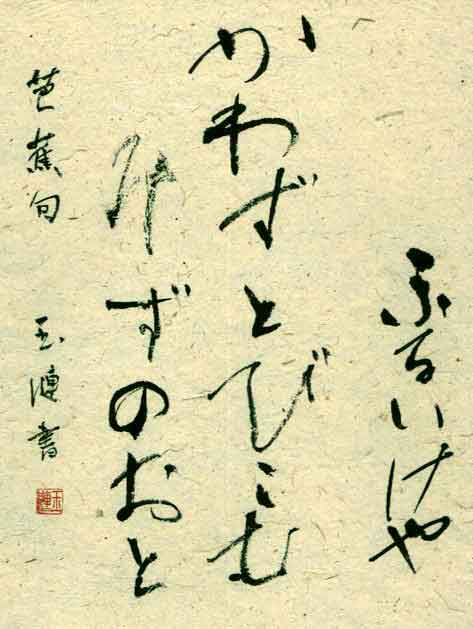 """a touch of nature in the old pond a poem by matsuo basho """"old/ancient pond"""", basho completed his memorable hokku this poem birthed from the collectivity of basho's poetic skills, experiences it arose from the belly of his knowledge and imagination combined."""